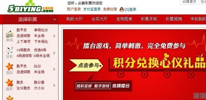 必赢彩票网新版改版上线(图)