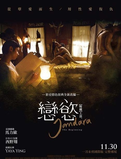 泰国情欲大作《晚娘2》人气偶像马里奥颠覆出演(图)