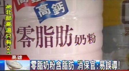 零脂奶粉很受人们欢迎。台湾TVBS新闻台