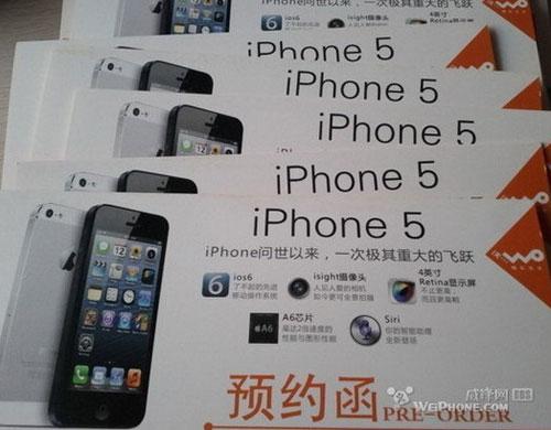 联通版iPhone 5预约函