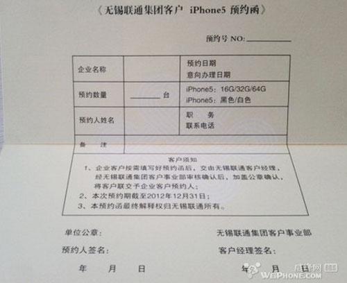 预约函显示提供三个版本iPhone 5