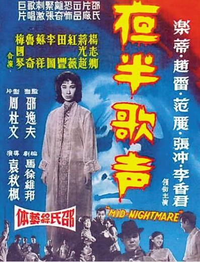 1962年拍摄的 夜半歌声 海报