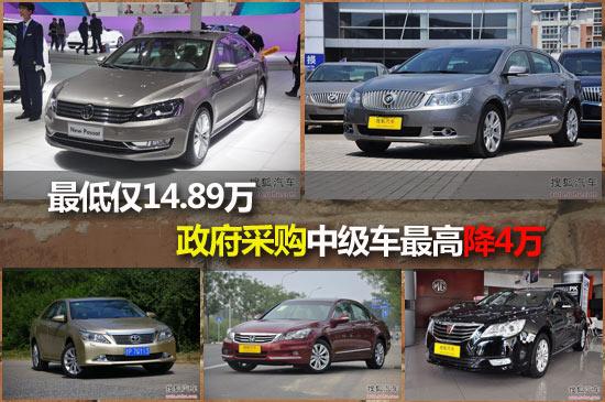 最低仅14.89万 政府采购中级车最高降4万
