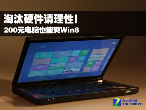 淘汰硬件请理性!200元电脑也能爽Win8
