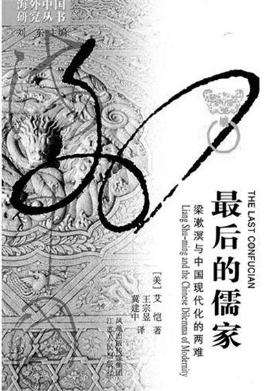 最后的儒家 梁漱溟与中国现代化的两难