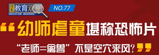 虐童女教师_浙江温岭虐童事件续:涉案教师不构成犯罪被释放-搜狐教育