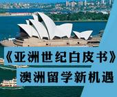 澳大利亚《亚洲世纪白皮书》发布