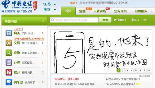 江苏电信iPhone-5预订图片