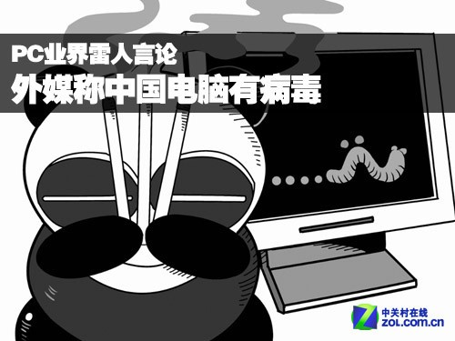 PC业界雷人言论:外媒称中国电脑有病毒