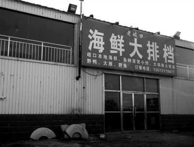 11月14日,天津市北大港区域,一家饭馆大门紧锁,招牌上写着有野味出售。