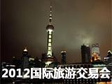 2012国际旅游交易会