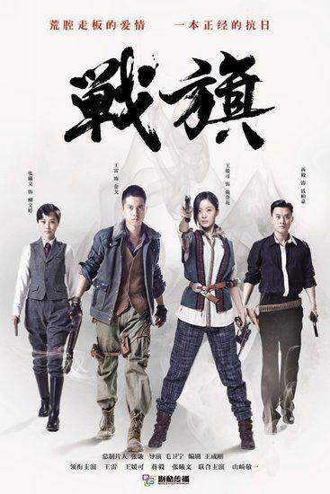 战旗电视剧mp4_继《中国骑兵》之后,又一部由人气演员王雷主演的电视剧《战旗》16日