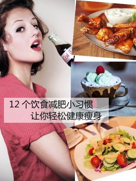 一天瘦一斤 12个饮食减肥小习惯