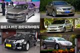 政府采购中级车最低14.89万