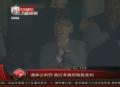 视频-国米接连遭争议判罚 赛后莫拉蒂炮轰裁判
