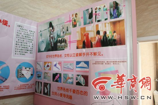 世界 小便/厕所内的宣传海报,上面展示了世界各地千姿百态的女用小便导流...