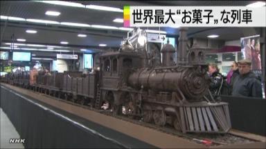 环球网综合报道】据日本NHK电视台11月20日报道,世界闻名的巧克力出口国比利时,19日在其首都布鲁塞尔向人们展示了世界上最长最大的纯巧克力火车,使人们大开眼界。