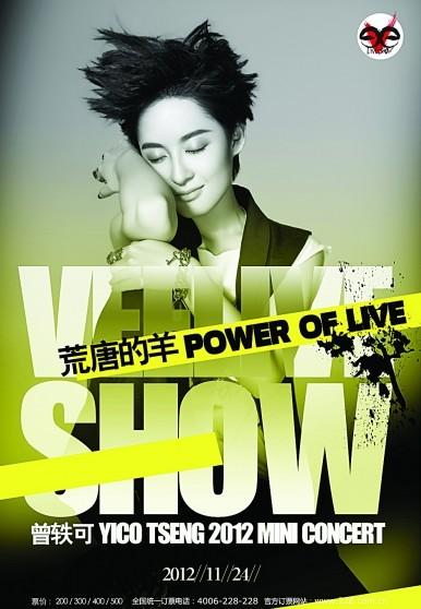 首頁 娛樂 > 圖文  曾軼可演唱會海報   揚子晚報訊 由天娛傳媒2012年
