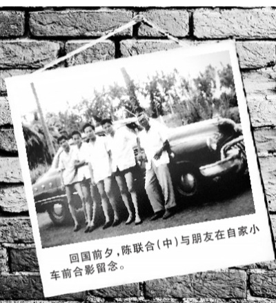回国前夕,陈联合中与朋友在自家小车前合影留念。
