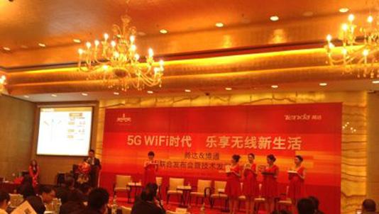 国内首款5GWiFi零售路由器首发 采用博通芯片