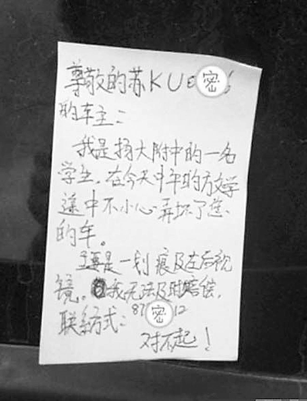 手绘传字条