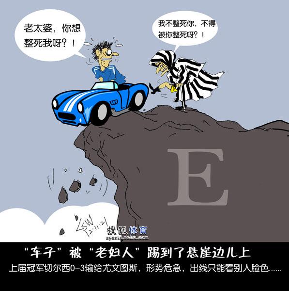 刘守卫漫画:车子被老妇人踢向悬崖 出线几无望图片