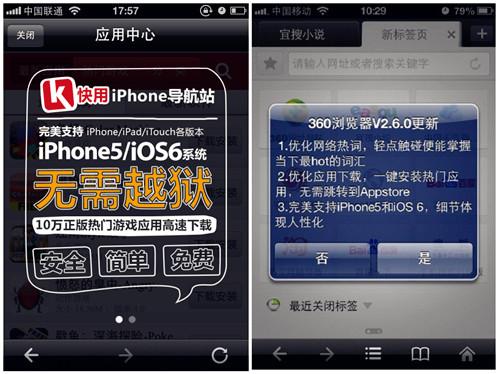 360应用平台被指绕开appstore 恐再遭苹果下架