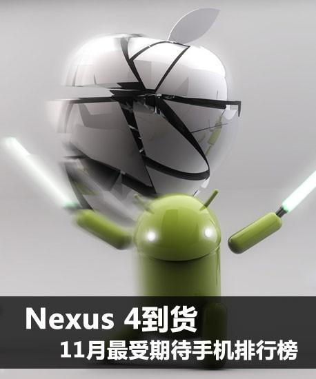 Nexus 4到货 11月最受期待手机排行榜