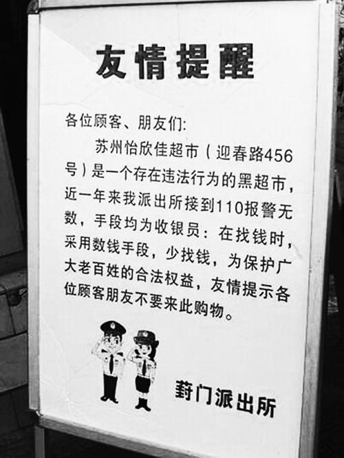 警方在超市门口竖牌: