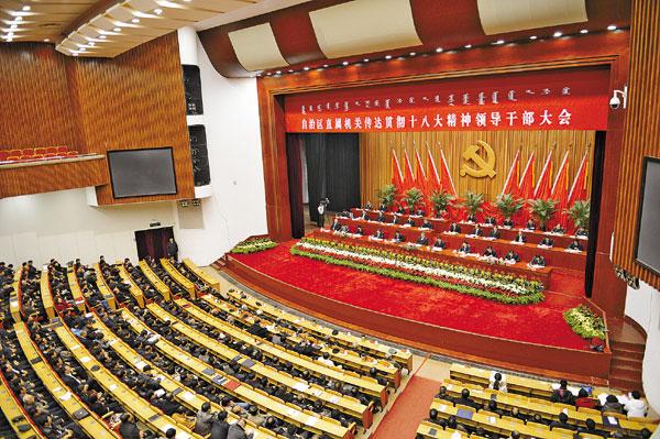 11月19日上午,自治区召开直属机关领导干部大会,传达贯彻党的十八大精神。图为大会会场。