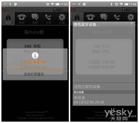 Gmate+蓝牙小米皮让小米手机实现双卡双待(大小5x手机苹果图片