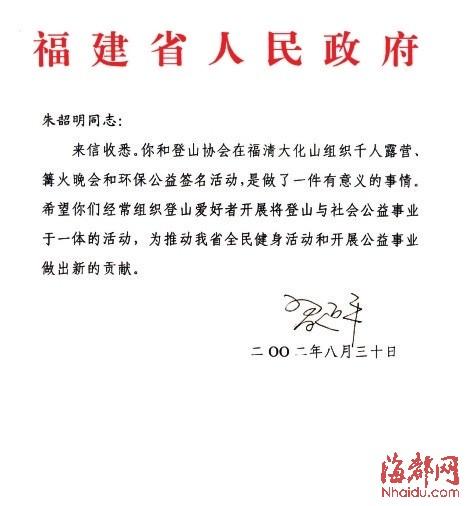 时任省长习近平写信勉励推动全民健身