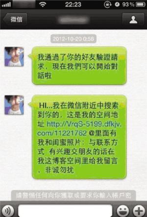 微信黑客盗号软件_瑞星警示:黑客借微信大规模盗号连锁反应引恐慌(组图)-搜狐滚动
