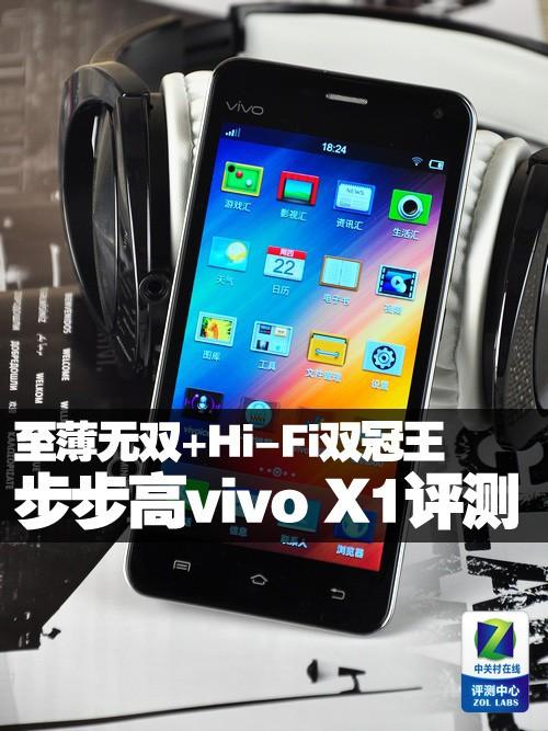 至薄无双+Hi-Fi双冠王 步步高vivo X1评测