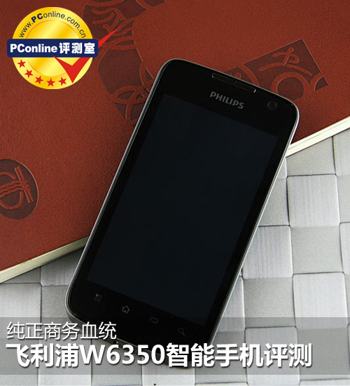 飞利浦 W6350图片评测论坛报价网购实价