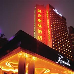 深圳 酒店/深圳五星级酒店最佳中餐厅