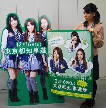 东京都知事选举宣传海报资料图