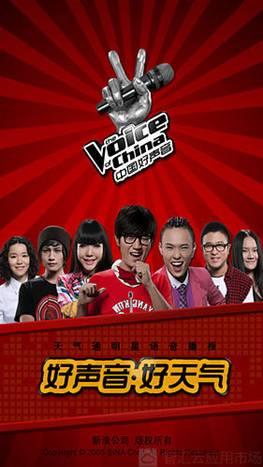 金志文、郑虹、张玮等著名实力派 有了好声音的陪伴,天气再无常,