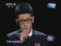 《直通春晚》片花 张赫宣献唱《绿叶对根的情意》 获评委盛赞爆发力强