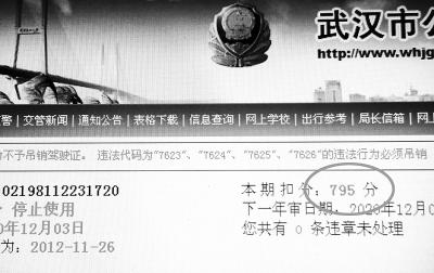 警方的网站上,清晰显示驾照被扣了795分。