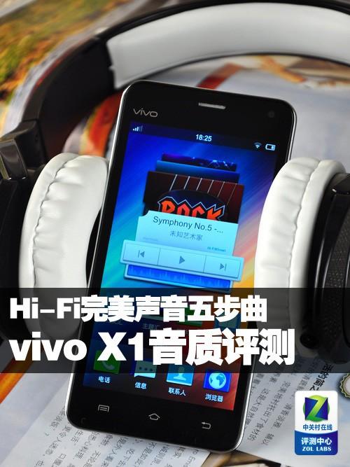 Hi-Fi完美声音五步曲 vivo X1音质评测