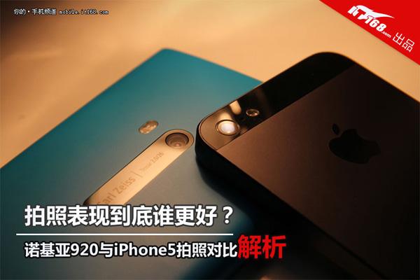 诺基亚920对比iPhone5:拍照表现谁更好