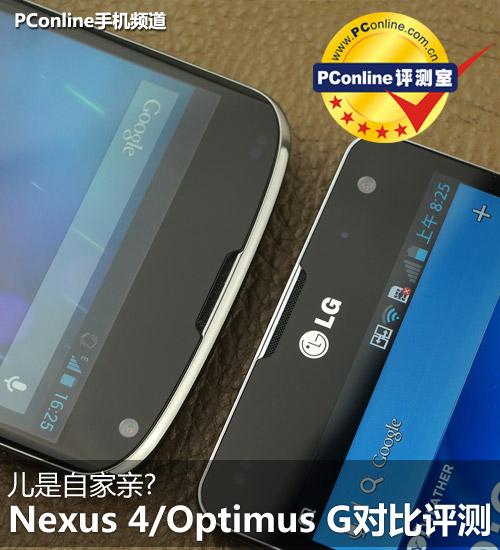 儿是自家亲?Nexus 4/Optimus G对比评测