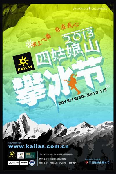 2013年四姑娘山攀冰节