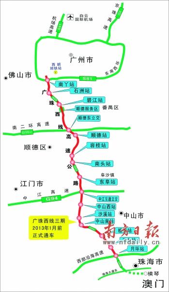 广珠西线中山出口_广珠西线将全线贯通,阳光之路直通广珠澳(组图)-搜狐滚动