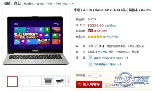 WIN8触控超极本 华硕VivoBook S400CA仅5299