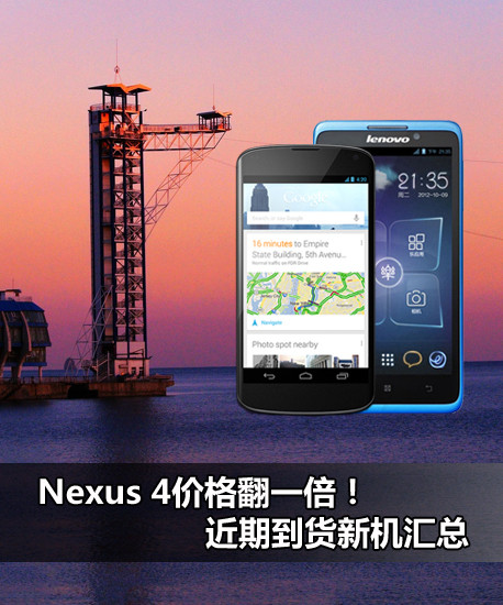 Nexus 4价格翻一倍!近期到货新机汇总(11.29)