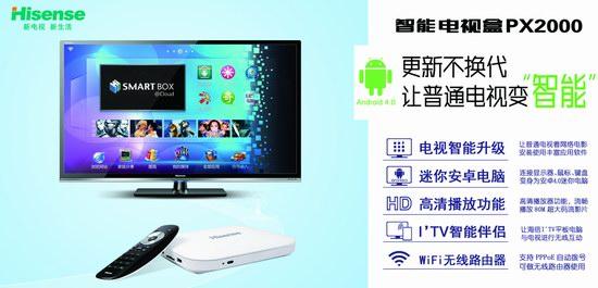 海信智能电视盒的功能介绍-海信推出Android智能电视盒 仅售599元