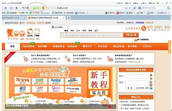 搜狐网报道爱回扣网