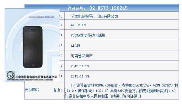 设备型号为A1429为WCDMA制式iPhone 5